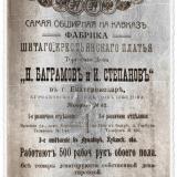 """Реклама. г. Екатеринодар 1910 г. Торговый дом """"Н.Баграмова и И.Степанова"""""""