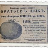 Реклама. г. Екатеринодар 1916 г. Ольга Федоровна Петренко, ур. Шик. Николаевский пр.