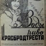 Краснодар. Реклама трестов, заводов, предприятий и магазинов