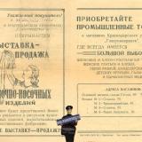 Реклама. Краснодар. Выставка-продажа чулочно-носочных изделий, 1956 год