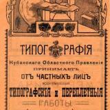 Екатеринодар. Реклама типографии Кубанского областного правления, 1911 год.