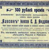 "Екатеринодар. Магазин ""Алазанъ"" князя С.Д. Андроникова, 1911 год."