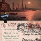 Санкт-Петербург - Екатеринодар, 1914 год