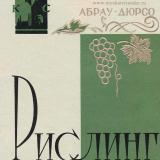 """Вино """"Рислинг Мысхако"""". Краснодарский СНХ. 50-е годы"""