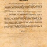 Екатеинодар. Свидетельство на звание учителя, лист 3