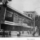 """Краснодар. Театр """"Оперетты"""", 1968 год."""