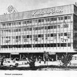 """Краснодар. Универмаг """"Краснодар"""", 1967 год."""