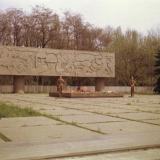 Краснодар. Вечный огонь, 1988 год.