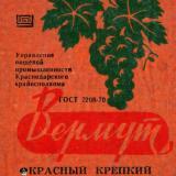 Вермут красный крепкий, 1970-е