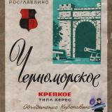Вина. Черноморское Крепкое, типа Херес, 1970-е
