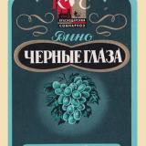 """Вино """"Черные глаза"""". Краснодарский СНХ. 50-60-е годы"""