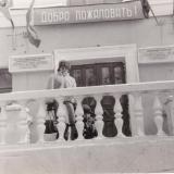 Краснодар. Выборы. Избирательный участок №6 Первомайского района, 1986 год