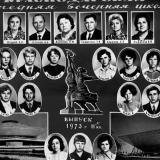 Выпуск 1973г 11А класс .Вечерняя средняя школа №6