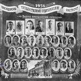 Краснодарский Государственный Педагогический Институт. Выпуск преподавателей математики, 1956 год