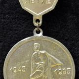 Юбилейная медаль. 50-летие освобождения Краснодара. 1943-1993.