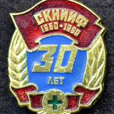 Значки. 30 лет СКНИИФ, 1960-1990.