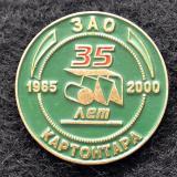 Значки. 35 лет ЗАО Картонтара, 2000 год.