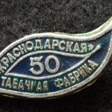 Значки. 50 лет. Краснодарская табачная фабрика, 1993 год.