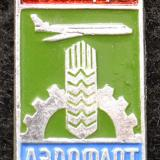 Значки. Краснодар. Организации. Аэрофлот/Аэропорт