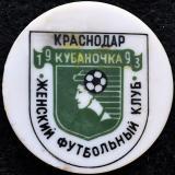 """Значки. ФК """"Кубаночка"""", 1993 год"""