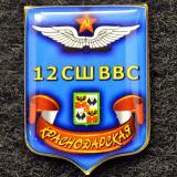 Значки. Краснодар. 12 СШ ВВС Краснодарская.