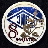 Краснодар. Завод измерительных приборов (ЗИП)