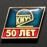 Значки. Краснодар. КМУС-2 - 50 лет, 1997 год