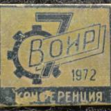 Значки. Краснодар. ВОИР. 7 конференция, 1972 год