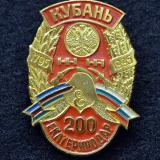 Значки. Кубань. 200 лет пожарной охране. 1995 год