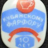"Значки. Краснодар. Заводы. Фарфоро-фаянсовый завод ""Чайка"""