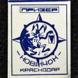 """Значки. Спортивное ориентирование. Соревнования """"Новичок"""". Призер. Краснодар-72"""