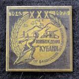 Значки. XXX лет освобождения Кубани от немецко-фашистских захватчиков. 1973 год