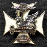 Знаки. 75 лет КВВУ им. Штеменко