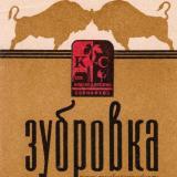 """Настойка """"Зубровка"""". Краснодарский СНХ. 40 градусов. 50-е годы."""
