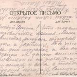 Адресная сторона. Геленджик. 1930-е. Издание Контрагентства печати