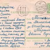 Анапа. 1967 год. Изд. Министерства связи СССР