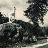 Геленджик. Камень - сердце, 1962 год