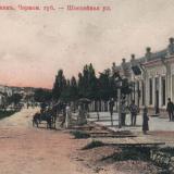 Геленджик. Шоссейная улица, около 1909 года