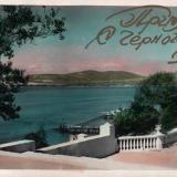 Геленджик. Вид на бухту, 1958 год