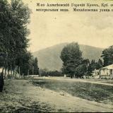Горячий Ключ. Михайловская улица и гора Пшаф, до 1917 года