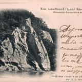 Отвесная cкала над рекой Псекупс, до 1917 года