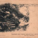 Горячий ключ. Площадь около дороги, ведущей под низ отвесной скалы, до 1911