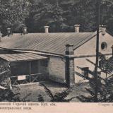 Горячий Ключ. Старое ванное здание, до 1917 года
