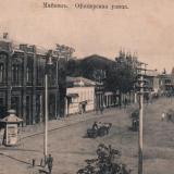 Майкоп. №6. Офицерская улица, около 1913 года