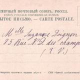 Новороссийск. 1917 год. Издание Р.М.Айзенштейна, тип 2
