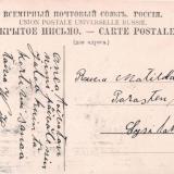 Новороссийск. 1917 год. Издатель неизвестен, тип 6