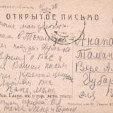 Новороссийск. 1928 год. Издание Фото-Кино треста, Москва