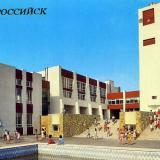 Новороссийс. Дворец пионеров и школьников имени Н.И. Сипягина, 1988 год