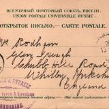 Новороссийск. 1901 год. Издание Айзенштейна Р.М.