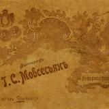 Новороссийск. Фотоателье Мовсесян Г.С.